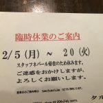 2月5日ディナータイムから20日までお休みいただきます。