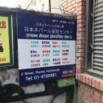 日本・ネパール友好センターについて注意事項 2018年8月