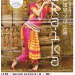 「オディッシー」三浦知里さんのソロ公演が、タルカリから近くの『覚王山揚輝荘』であります