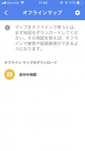 グーグルマップ オフライン
