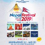 『ネパールフェスティバル名古屋2019』出店者概要が発表されていました!