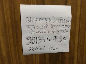 日本ネパール友好センター
