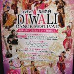 11月2日・9日とインド音楽を楽しむイベントがあります!!「インド光の祭典 DIWALI(ディワリ)」・「東インド音楽 イブニングコンサート~インドのクラシックを聴く夕べ~」
