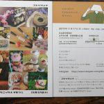 11月17日 ゴキソダイチ主催の「たき火ピクニックマルシェ」に参加します!!