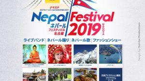 『ネパールフェスティバル名古屋2019』もうすぐ開催です 【2019年 6月15・16日】